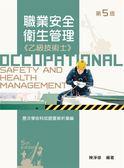 (二手書)職業安全衛生管理乙級技術士歷次學術科試題暨解析彙編(第五版)
