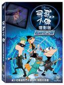 飛哥與小佛:超時空之謎 電影版 DVD  【迪士尼開學季限時特價】  | OS小舖