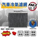 【愛車族】EVO PM2.5專用冷氣濾網(保時捷) PS051NC
