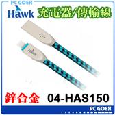 ☆pcgoex 軒揚☆ 逸盛 Hawk S150 鋅 Micro USB 充電傳輸線 04-HAS150