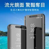 三星 Galaxy A8S G8870 手機皮套 鏡面 側翻皮套 電鍍半透 支架 保護套  磁吸 防摔 保護殼 手機殼