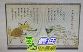 [COSCO代購] W119796 狐說八道成語故事 (4冊)