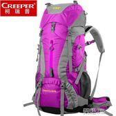 登山包 登山包男後背女超輕旅游旅行大容量防潑水戶外徒步背包60L JD 新品