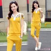 大碼運動套裝 女修身跑步服短袖v領上衣七分褲時尚休閒兩件套 HT20883