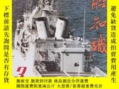 二手書博民逛書店罕見艦船知識1997年3、6.總210、213.2冊合售Y181