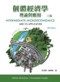 個體經濟學:理論與應用