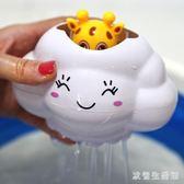 洗澡玩具 寶寶玩具嬰兒童戲水玩具下雨小雲朵男孩女孩 LC2505 【歐爸生活館】