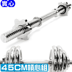 (包含鎖頭)加長45CM管徑2.5CM電鍍短槓心啞鈴桿槓片桿短桿心.運動健身器材.推薦哪裡買專賣店