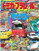 TOMICA&PLARAIL玩具車趣味益智繪本2018年夏號:附DVD等附錄組