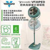 美國VORNADO沃拿多經典高腳復古循環扇(VFANSRP-TW) VF20PED