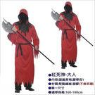 【紅死神-大人】萬聖節化妝表演舞會派對造型角色扮演服裝道具