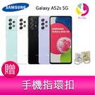 分期0利率 三星 SAMSUNG Galaxy A52s 5G (6G/128G) 6.6吋 四主鏡頭智慧手機 智慧手機 贈『手機指環扣 *1』