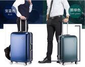 行李箱   行李箱萬向輪密碼箱鋁框拉桿箱男女登機旅行箱  瑪麗蘇