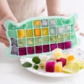 居家家硅膠帶蓋自製凍冰塊模具冰箱冰盒創意家用做冰格盒子製冰盒     易家樂