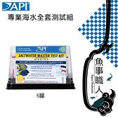 API魚博士【專業海水全套測試組(6罐)】NO2 NO3 NH3 NH4 PH 魚缸水質檢測 操作簡單 魚事職人