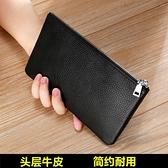 手拿包 頭層牛皮真皮手機包超薄長款大容量錢夾男女拉鏈包簡約錢夾手拿包 南風小鋪