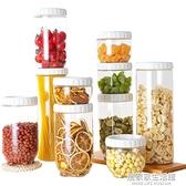樂扣樂扣密封罐塑料罐子食品罐密封瓶子家用五谷雜糧收納盒儲物罐 居家家生活館