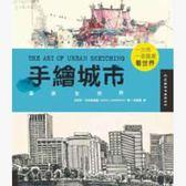 手繪城市:畫遍全世界