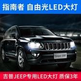 車大燈 吉普指南者自由光LED大燈遠近光一體汽車遠光近燈泡改裝超亮YYJ 卡卡西
