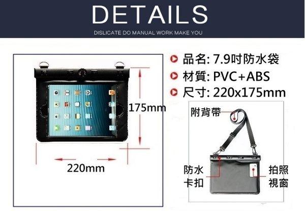 【免運費】DigiStone iPad mini 7.9吋平板電腦防水袋/保護套/可觸控(溫度計型)適7.9吋以下平板-白色x1P