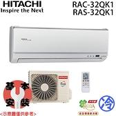 【HITACHI日立】4-5坪 變頻分離式冷氣 RAC-32QK1 / RAS-32QK1 免運費 送基本安裝