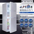 新飛小型冰箱三門家用冷藏冷凍小冰箱三開門式電冰箱雙門宿舍節能igo    良品鋪子