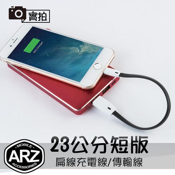短版充電線 扁線 iPhone X i8 Plus i7 Type-C S8+ Note8 U11 R11 G6 Lightning Micro USB Type-C 傳輸線 ARZ