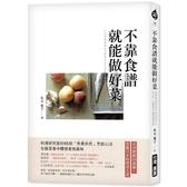 不靠食譜就能做好菜:料理研究家的65則「煎煮炒炸」烹飪心法,在飯菜香中體現食物真