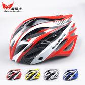 魔騎士自行車頭盔 一體成型山地車安全頭盔帶防蟲網騎行裝備配件【叢林之家】