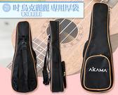 【小麥老師樂器館】21吋 烏克麗麗琴袋 加棉 厚袋 Akama 原廠 烏克麗麗 背袋 琴袋【K2】
