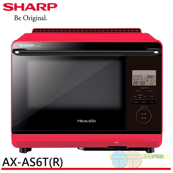 SHARP 夏普 26L 新HEALSiO水波爐 紅色 AX-AS6T(R)