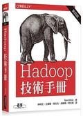 Hadoop技術手冊 第四版