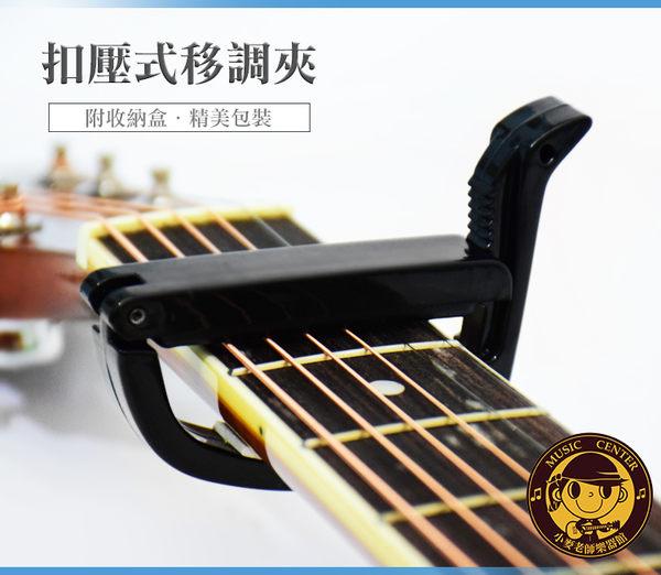 【小麥老師 樂器館】 移調夾 變調夾 吉他移調夾 GT72 吉他變調夾 吉他 木吉他【360】