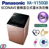 【信源】15公斤【Panasonic國際牌 ECONAVI 變頻直立式溫水洗衣機】NA-V150GB / NA-V150GB-PN