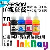 EPSON T6641/T6642/T6643/T6644相容墨水組合10瓶(黑藍紅黃)【適用】L120/L310/L380/L385/L450/L455/L565/L1300/L485