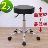 【頂堅】高級皮革椅面(活動輪)旋轉工作椅/升降吧台餐椅/美容椅-2入組黑色
