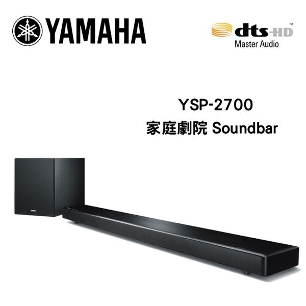 展示品出清 YAMAHA 山葉 YSP-2700 單件式劇院喇叭組【公司貨+免運】