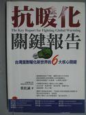 【書寶二手書T7/社會_KKI】抗暖化關鍵報告台灣面對暖化新世界的6大核心關鍵_葉欣誠