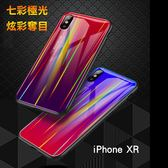【04509】[Apple iPhone XR]  極光漸變玻璃手機殼 玻璃背殼 全包邊 保護殼