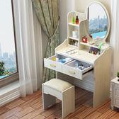 迷你小戶型梳妝台臥室簡約現代化妝桌經濟型省空間簡易化妝台YS-交換禮物