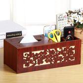 中式復古實木紙巾盒茶幾客廳木質抽紙盒家居簡約遙控器收納盒創意 DN16673【極致男人】