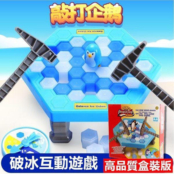 企鵝 破冰 拯救企鵝 破冰台 拯救蜜蜂 拆牆遊戲 敲冰磚遊戲 親子互動 桌面遊戲 益智桌遊【RS560】