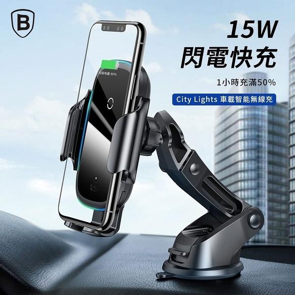 【LOVE SHOP】【Baseus】City Lights 光線電動15w無線充車載支架/汽車支架/車用支架/手機支架