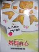 【書寶二手書T2/少年童書_XDN】媽媽的心_張郎文.繪圖