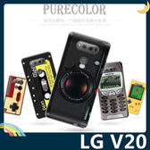 LG V20 H990ds 復古偽裝保護套 PC硬殼 懷舊彩繪 計算機 鍵盤 錄音帶 手機套 手機殼 背殼 外殼