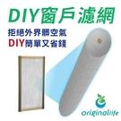 【88x600cm】55目紗窗DIY清淨...