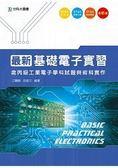 最新基礎電子實習(含丙級工業電子學科試題與術科實作) 附贈OTAS題測系統