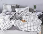 北歐簡約床上四件套1.8m雙人條紋格子床單被套學生床上單人三件套  夢想生活家