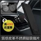 GS.Shop 引磁片 不鏽鋼 引磁鐵片 一組二入 皮革不鏽鋼 鐵片 引磁片 吸磁片 車架專用 磁吸 支架