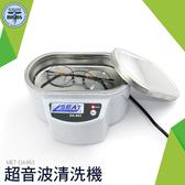 利器五金 清洗機 洗眼鏡神器 微波超音波隱形可攜式 超音波清洗機 DA963